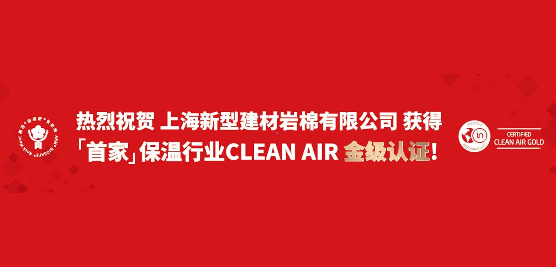 樱花®倍适舒®生态棉荣获Clean Air 金级认证